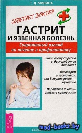 Гастрит и язвенная болезнь. Современный взгляд на лечение и профилактику -  ...