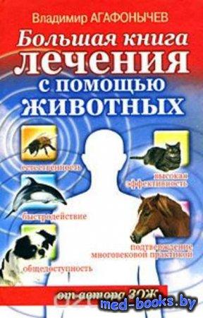 Большая книга лечения с помощью животных - Владимир Агафонычев - 2008 год