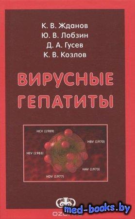 Вирусные гепатиты - К. В. Жданов, Д. А. Гусев, К. В. Козлов, Ю. В. Лобзин - 2011 год