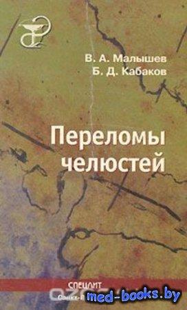 Переломы челюстей - В. А. Малышев, Б. Д. Кабаков - 2005 год