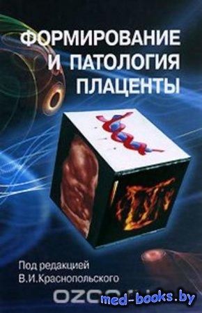 Формирование и патология плаценты - Под редакцией В.И. Краснопольского - 20 ...