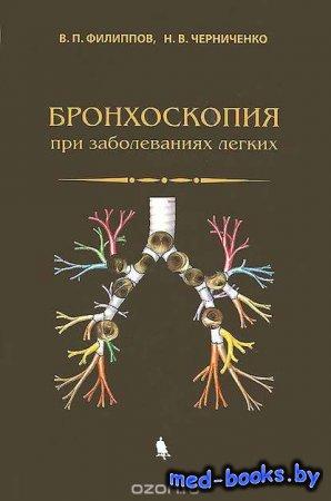 Бронхоскопия при заболеваниях легких - В. П. Филипов, Н. В. Черниченко - 2014 год