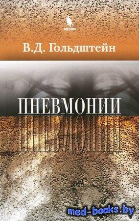 Пневмонии - В. Д. Гольдштейн - 2011 год