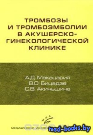 Тромбозы и тромбоэмболии в акушерско-гинекологической клинике - В. О. Бицад ...