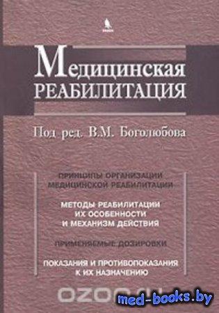 Медицинская реабилитация. В 3 книгах. Книга 1 - Под редакцией В.М. Боголюбова - 2010 год