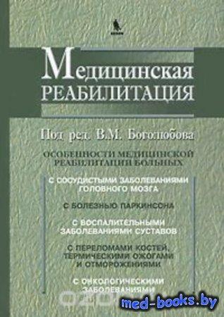 Медицинская реабилитация. В 3 книгах. Книга 2 - Под редакцией В.М. Боголюбова - 2010 год