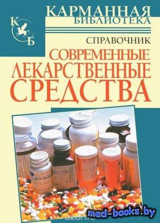 Современные лекарственные средства - О. А. Борисова, И. А. Павлов - 2007 го ...