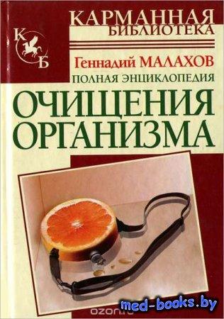Полная энциклопедия очищения организма - Геннадий Малахов - 2007 год