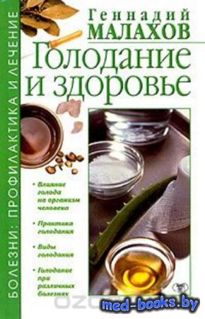 Голодание и здоровье - Геннадий Малахов - 2007 год