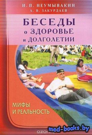 Беседы о здоровье и долголетии. Мифы и реальность - И. П. Неумывакин, А. В. ...