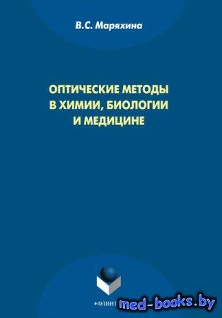 Оптические методы в химии, биологии и медицине - В. С. Маряхина - 2015 год