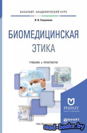 Биомедицинская этика. Учебник и практикум для академического бакалавриата - ...