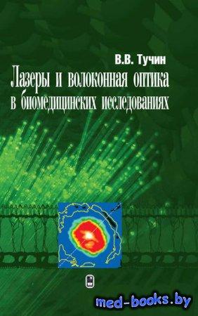 Лазеры и волоконная оптика в биомедицинских исследованиях - Валерий Тучин - ...