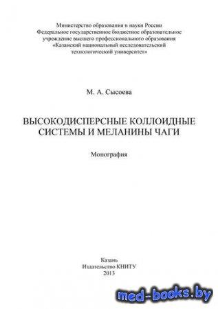 Высокодисперсные коллоидные системы и меланины чаги - М. Сысоева - 2013 год