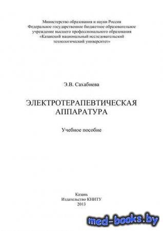 Электротерапевтическая аппаратура - Э. Сахабиева - 2013 год