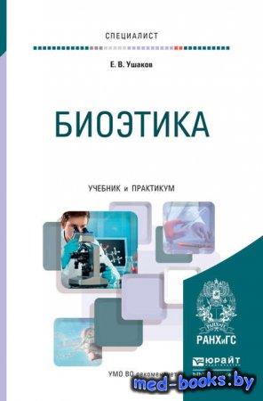 Биоэтика. Учебник и практикум для вузов - Евгений Владимирович Ушаков - 201 ...