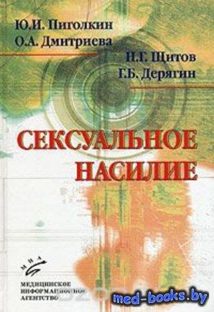 Сексуальное насилие. Теория, подходы и методы исследования - Ю.И. Пиголкин  ...