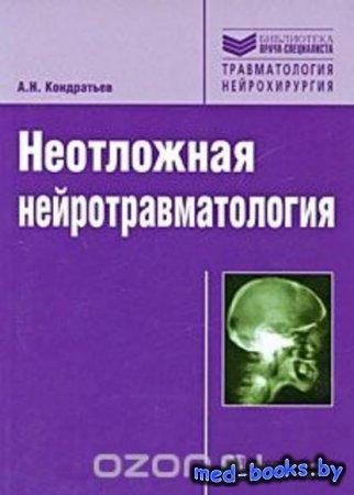 Неотложная нейротравматология - А. Н. Кондратьев - 2009 год