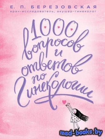 1000 вопросов и ответов по гинекологии - Елена Березовская - 2015 год
