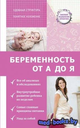 Беременность от А до Я - Николай Савельев - 2016 год