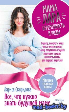 Мама Лара. Беременность и роды. Все, что нужно знать будущей маме - Лариса  ...