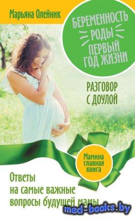 Беременность. Роды. Первый год жизни. Ответы на самые важные вопросы будуще ...