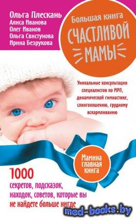 Большая книга счастливой мамы. 1000 секретов, подсказок, находок, советов,  ...