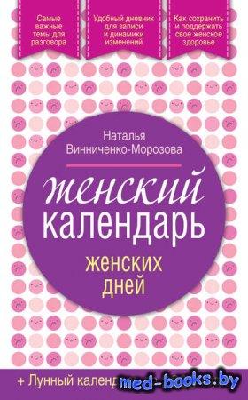 Женский календарь женских дней + лунный календарь до 2020 года! - Наталья Винниченко-Морозова - 2016 год