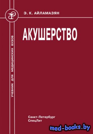 Акушерство - М. С. Зайнулина, Б. Н. Новиков, Г. К. Палинка, И. Т. Рябцева,  ...