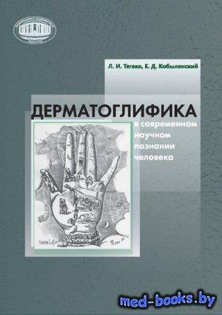 Дерматоглифика в современном научном познании человека - Л. И. Тегако, Евге ...
