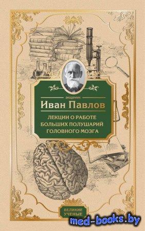 Лекции о работе больших полушарий головного мозга - Иван Павлов - 1927 год