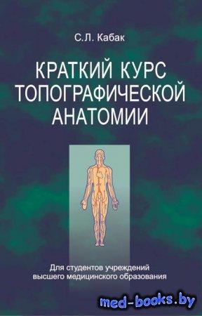 Краткий курс топографической анатомии - С. Л. Кабак - 2014 год