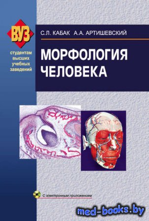 Морфология человека - С. Л. Кабак, А. А. Артишевский - 2009 год