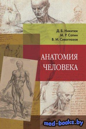 Анатомия человека. Учебник для ссузов - В. И. Сивоглазов, М. Р. Сапин, Д. Б ...