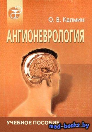Ангионеврология - О. В. Калмин - 2002 год