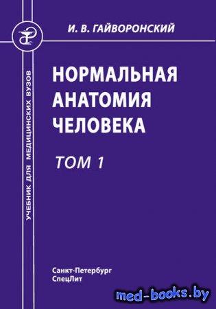 Нормальная анатомия человека. Том 1 - И. В. Гайворонский - 2013 год