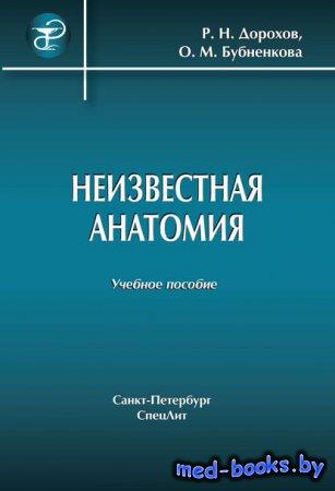 Неизвестная анатомия: учебное пособие - Р. Н. Дорохов, О. М. Бубненкова - 2012 год