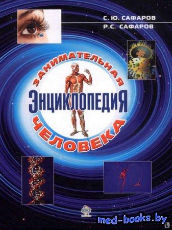 Занимательная энциклопедия человека - Сахрудин Сафаров, Расул Сафаров - 2011 год