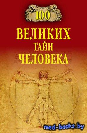 100 великих тайн человека - Анатолий Бернацкий - 2012 год