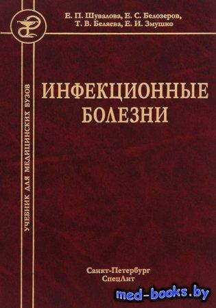 Инфекционные болезни - Тамара Беляева, Евгений Белозеров, Евгений Змушко, Евгения Шувалова - 2015 год