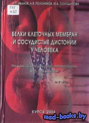 Белки клеточных мембран и сосудистые дистонии у человека - Иванов В.П. - 20 ...