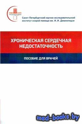 Хроническая сердечная недостаточность - Кофман Ю.Ю., Костенко В.А., Рысев А ...