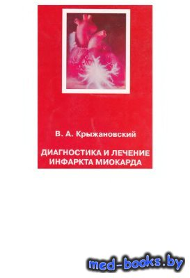 Диагностика и лечение инфаркта миокарда - Крыжановский В.А. - 2001 год - 45 ...
