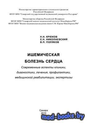 Ишемическая болезнь сердца - Крюков Н.Н., Николаевский Е.Н., Поляков В.П. - ...