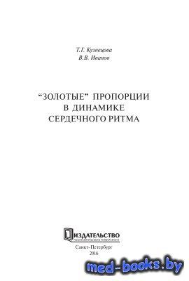 Золотые пропорции в динамике сердечного ритма - Кузнецова Т.Г., Иванов В.В. ...