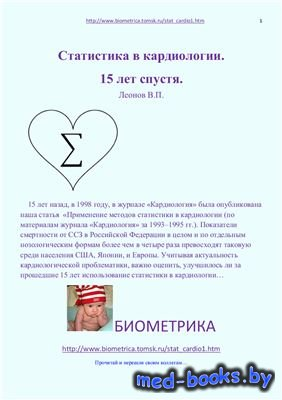 Статистика в кардиологии. 15 лет спустя - Леонов В.П. - 2013 год - 123 с.