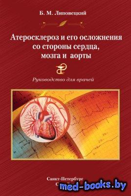 Атеросклероз и его осложнения со стороны сердца, мозга и аорты - Липовецкий ...