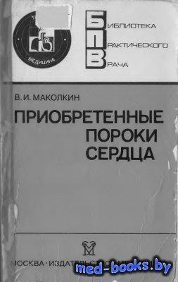 Приобретенные пороки сердца - Маколкин В.И. - 1986 год - 256 с.