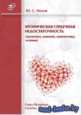 Хроническая сердечная недостаточность - Малов Юрий - 2014 год - 320 с.
