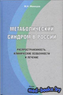 Метаболический синдром в России: распространенность, клинические особенност ...